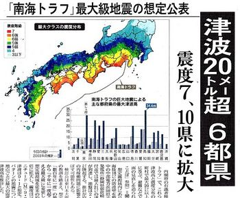 News_Nankai_majorearthquake.jpg